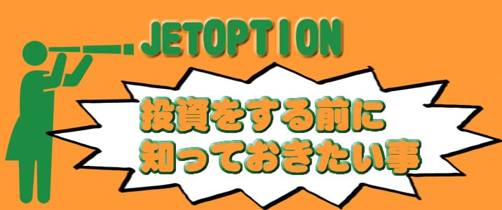 JETOPTION JETロゴ
