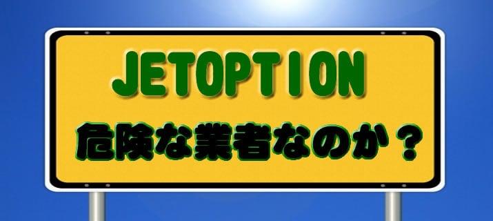 ジェットオプションのロゴ