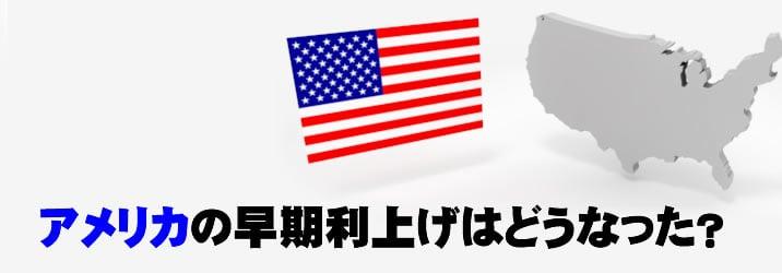 アメリカの動向