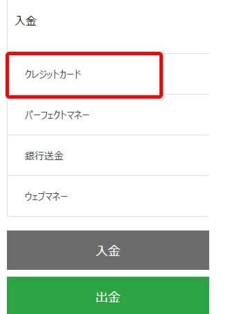 ランドFX入金方法5