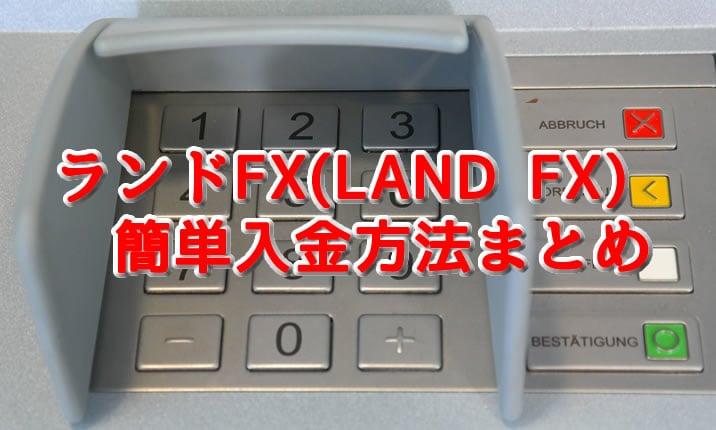 ランドFXの入金方法TOP画像