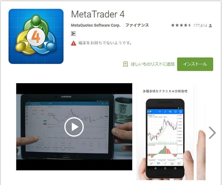 MT4アプリ画像