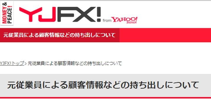 国内FX業者 元従業員による顧客情報流出