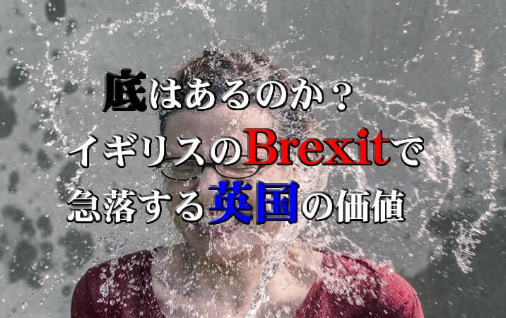 イギリス Brexit