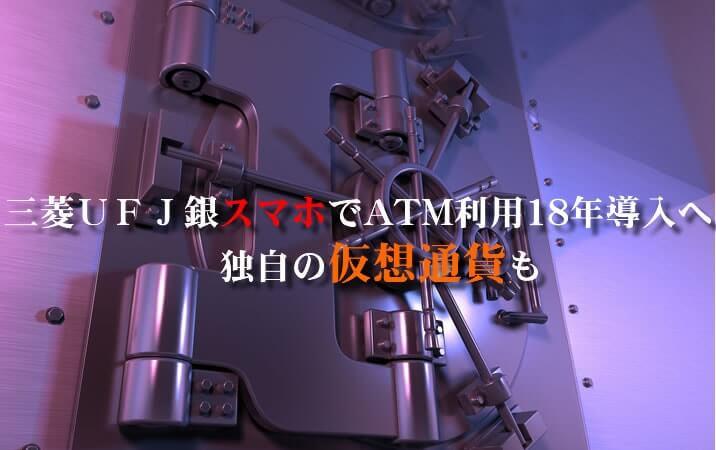 三菱UFJ銀行スマホでATM利用