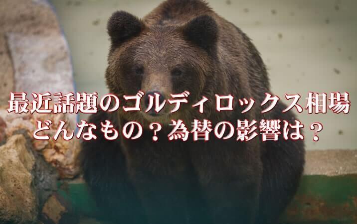ゴルディロックスの熊画像