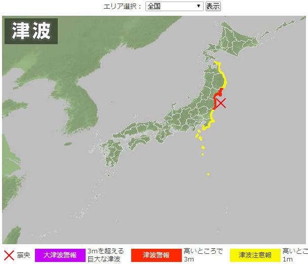 福島沖地震津波