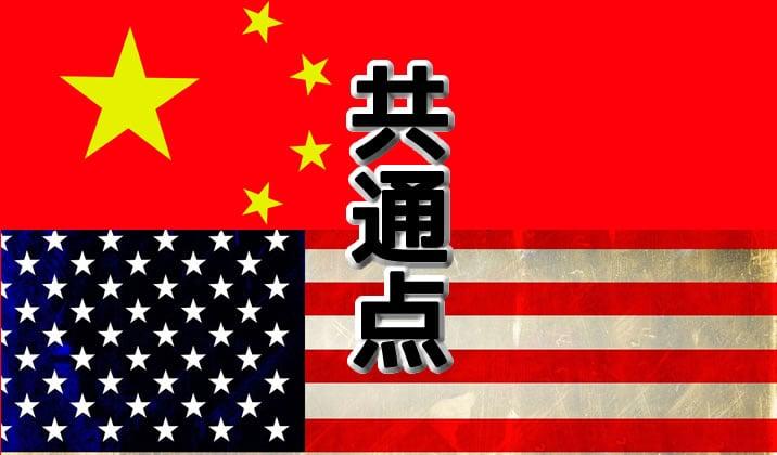 アメリカと中国のバブルの共通点