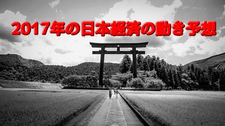 日本の動向