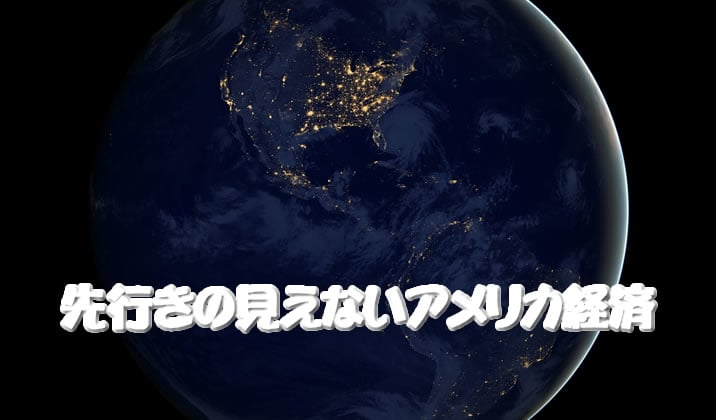 夜のアメリカ大陸衛星写真