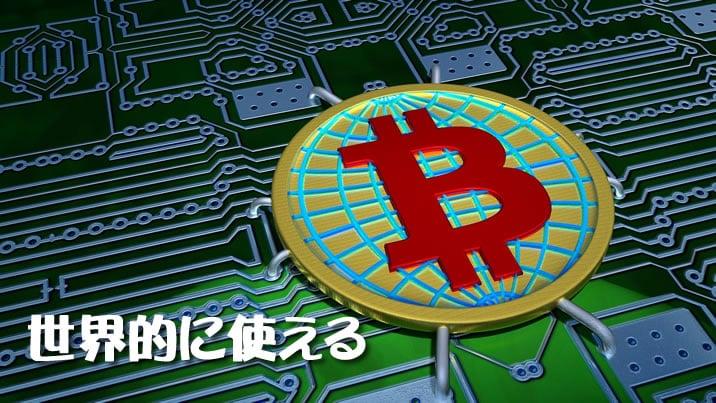 ビットコインは世界規模