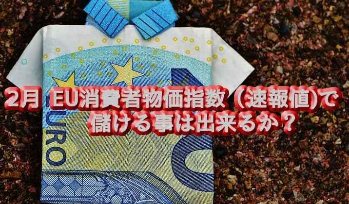 2月28日の経済指標予想