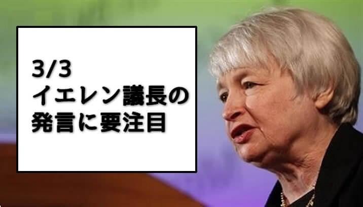 3月の経済指標予想