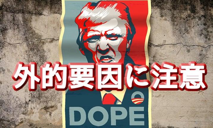 トランプ大統領に注意