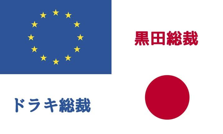 EUと日本の首相に要注意