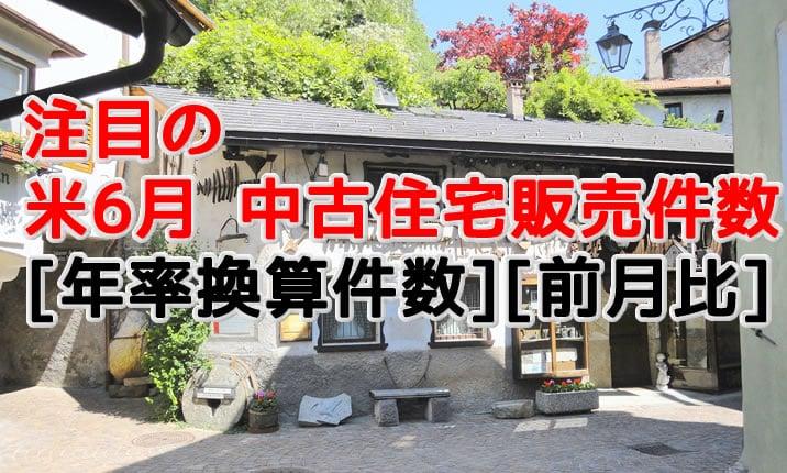 7月の経済指標予想 米中古住宅販売件数
