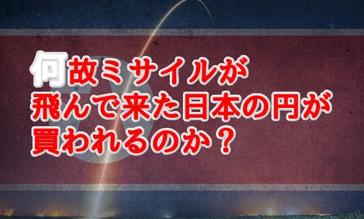 ニュース日本の円が買われるのか?
