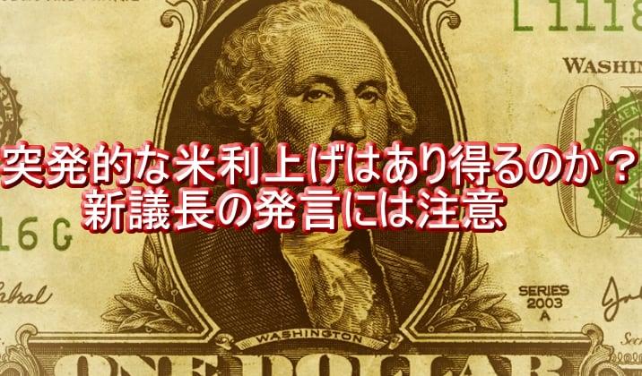 米利上げのドル