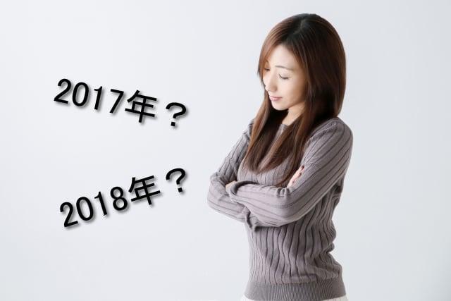 2017年?2018年?