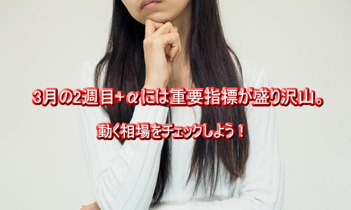 3月2週目TOP画像