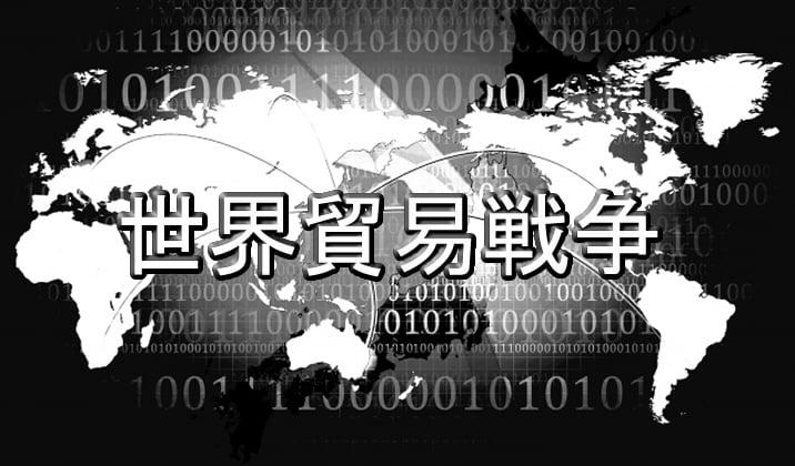 世界貿易戦争