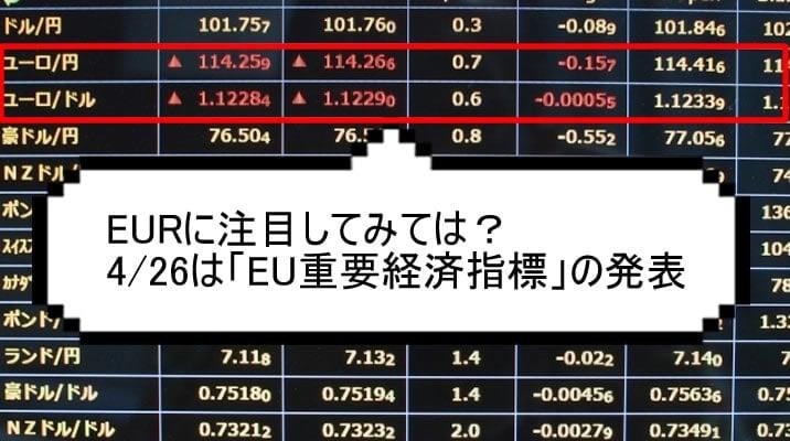 EU重要経済指標TOP