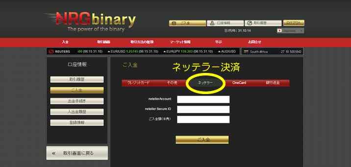 NRGバイナリーの入金画面