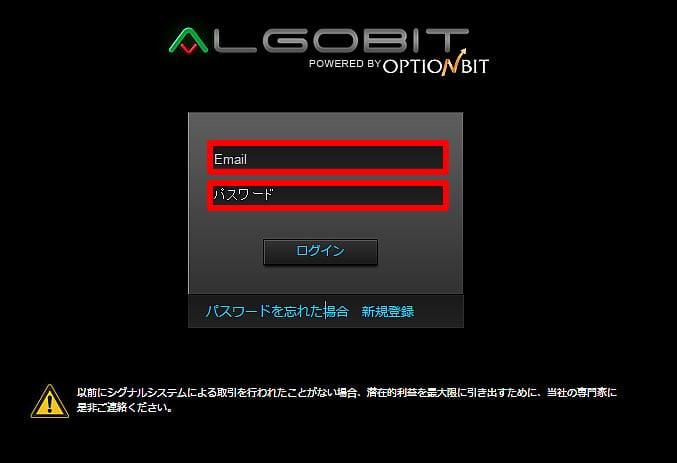 オプションビットAlgobitログイン画面