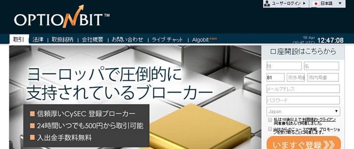 オプションビット公式ホームページ