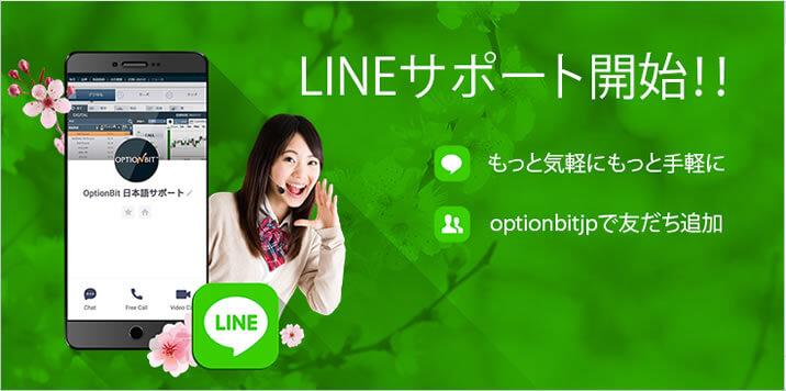 オプションビットのLINEサポート