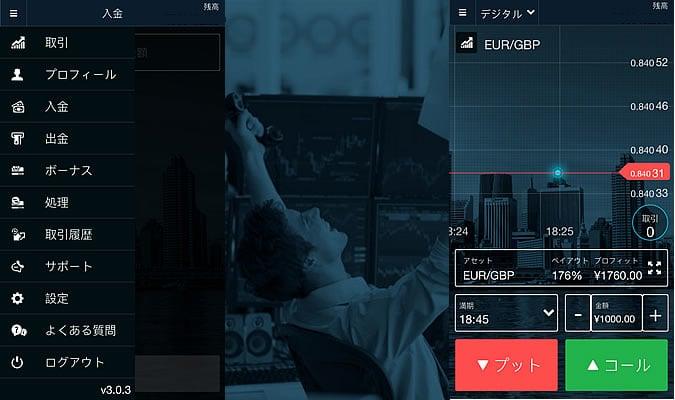 オプションビットのアプリ
