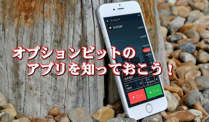 オプションビットのアプリTOP画像