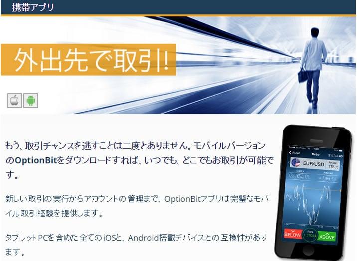 オプションビットのアプリの説明