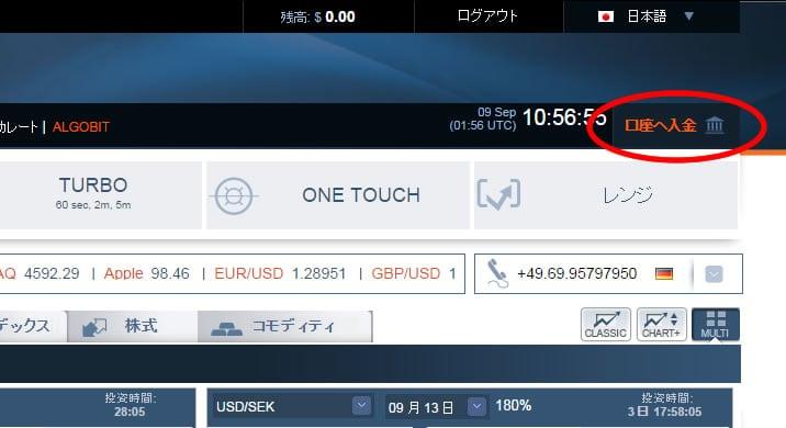 オプションビットの入金画面へ移動