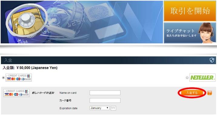 オプションビットのクレジット決済画面