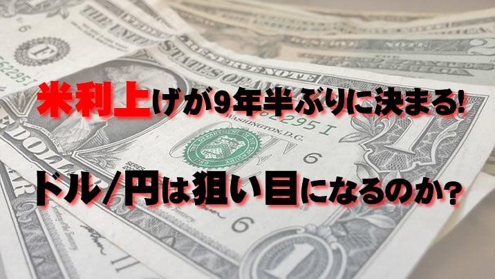 利上げドル/円ピークアウト