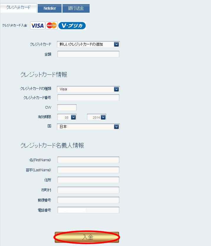 スマートオプションの入金画面