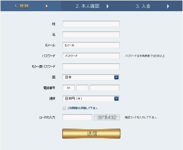 スマートオプション口座解説方法2