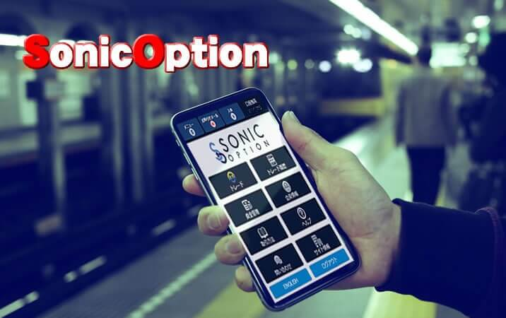 ソニックオプション(SonicOption) 実戦取引