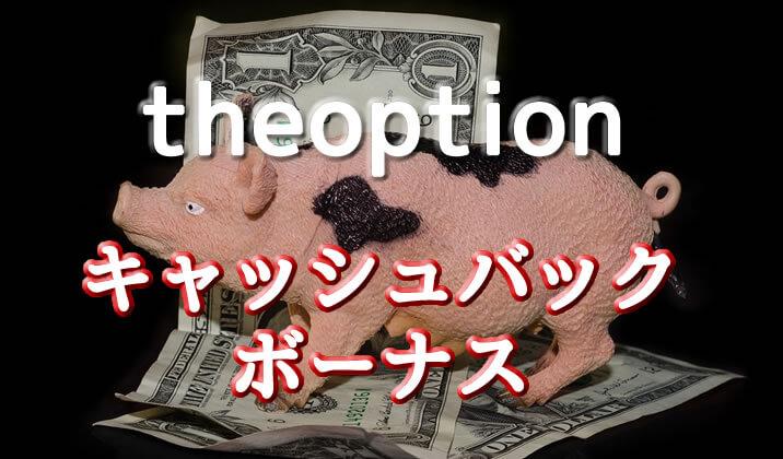 theoptionのTOP画像