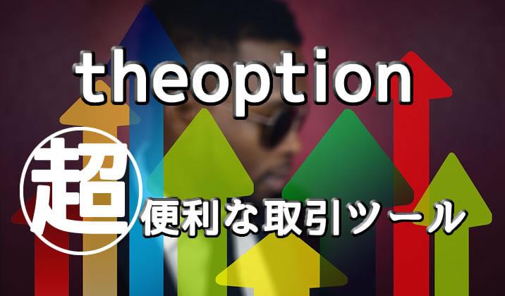 ザオプションの取引ツールTOP画像