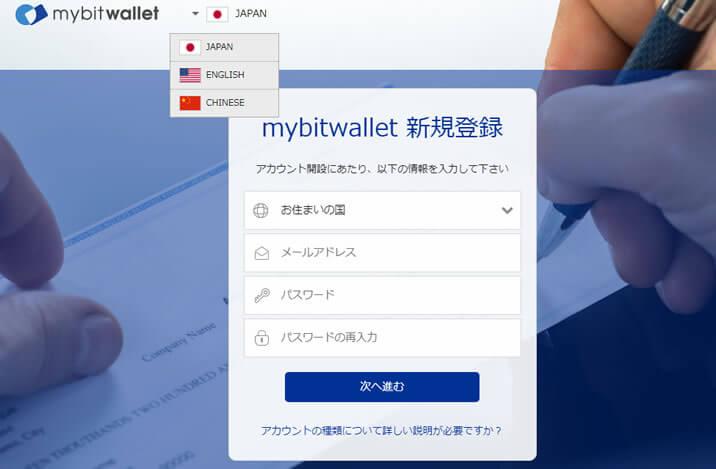 ザオプションの入金方法 マイビットウォレット2