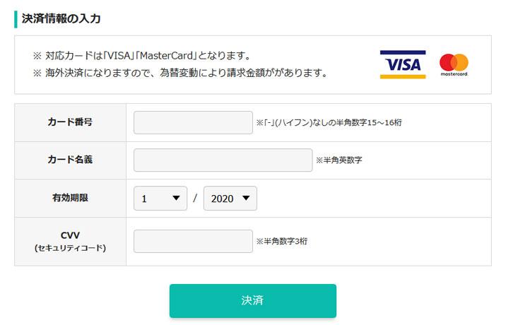 トレード200クレジットカード入金方法3
