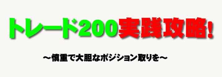 トレード200 ロゴ