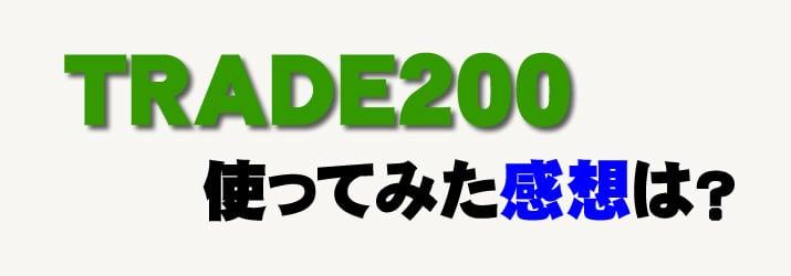 トレード200 TRADE200ロゴ