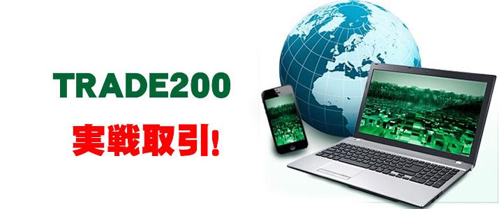 トレード200 実戦取引!TOP画像