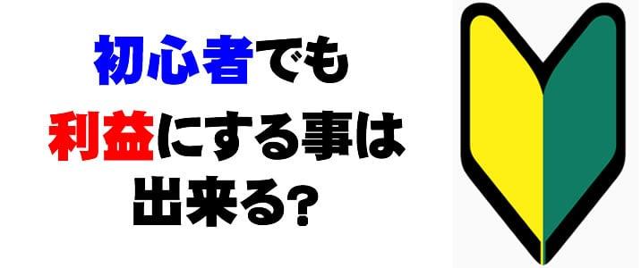 トレード200初心者