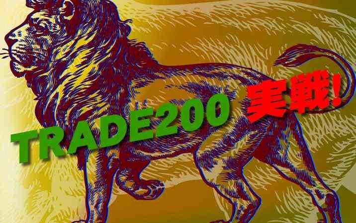 trade200実践取引 ロゴ