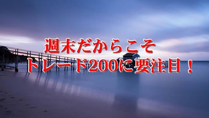 トレード200休日