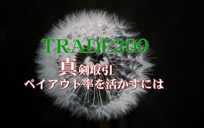トレード200 MT4